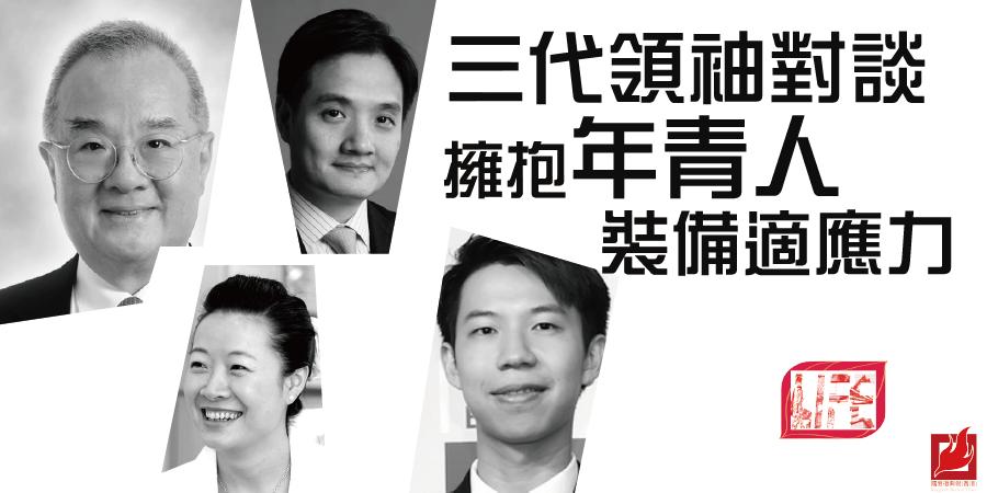 【Kingdom LIFE】三代領袖對談 擁抱年青人 裝備適應力