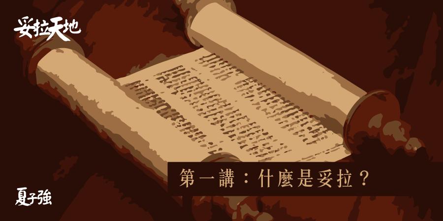 妥拉天地(一):什麼是妥拉?