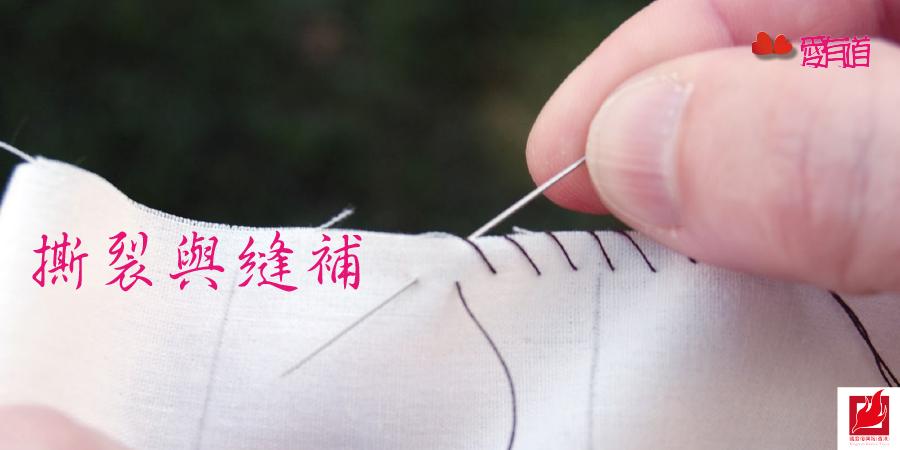 撕裂與縫補 -【愛有道】專欄
