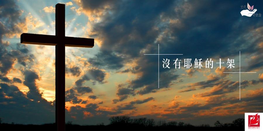 沒有耶穌的十架 -【文化守望者】專欄