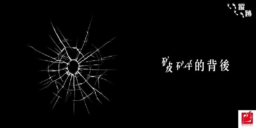 破碎的背後 -【蹤跡】專欄