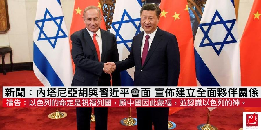 內塔尼亞胡與習近平會面 宣佈建立全面夥伴關係