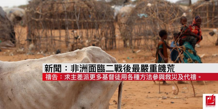 非洲面臨二戰後最嚴重饑荒