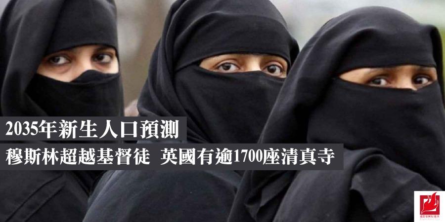 2035年新生人口預測:穆斯林超越基督徒 英國有逾1700座清真寺