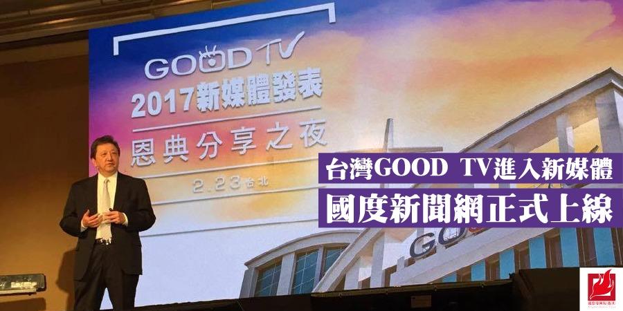 台灣GOOD TV進入新媒體 國度新聞網正式上線