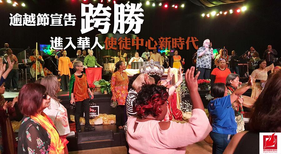 逾越節宣告「跨勝」 進入華人使徒中心新時代