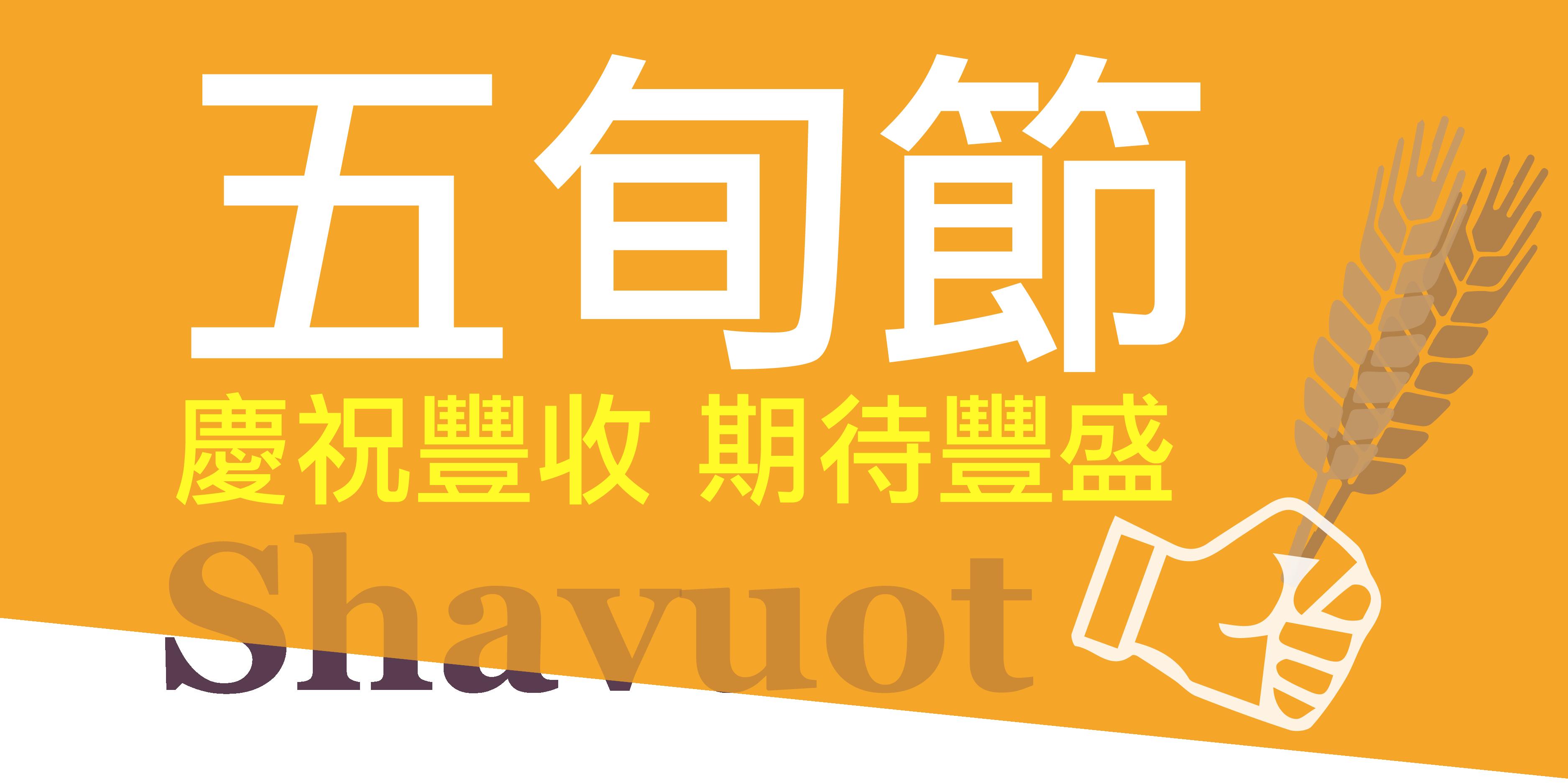 國度1分鐘(30) – 五旬節/七七節(Pentecost/Shavuot)