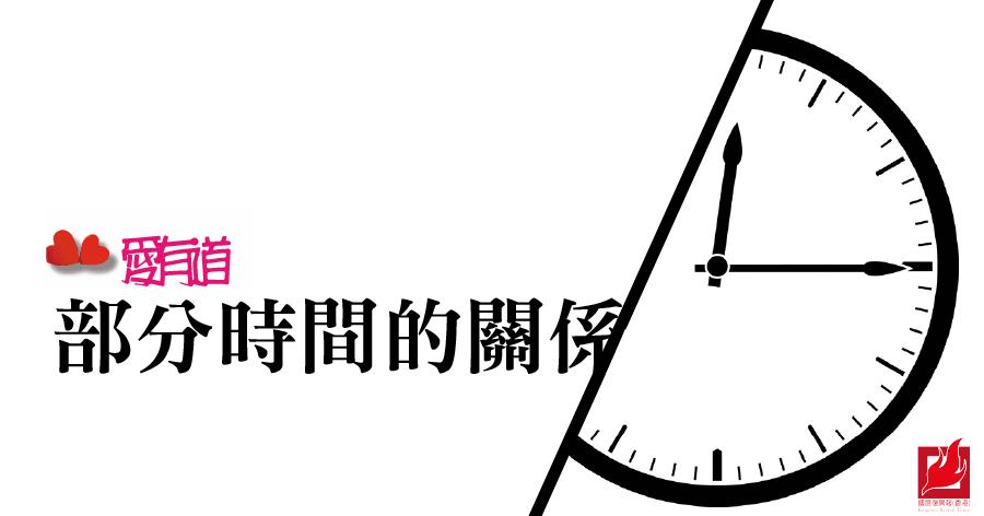 部分時間的關係 -【愛有道】專欄