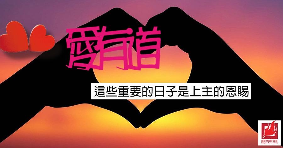 記念日 -【愛有道】專欄