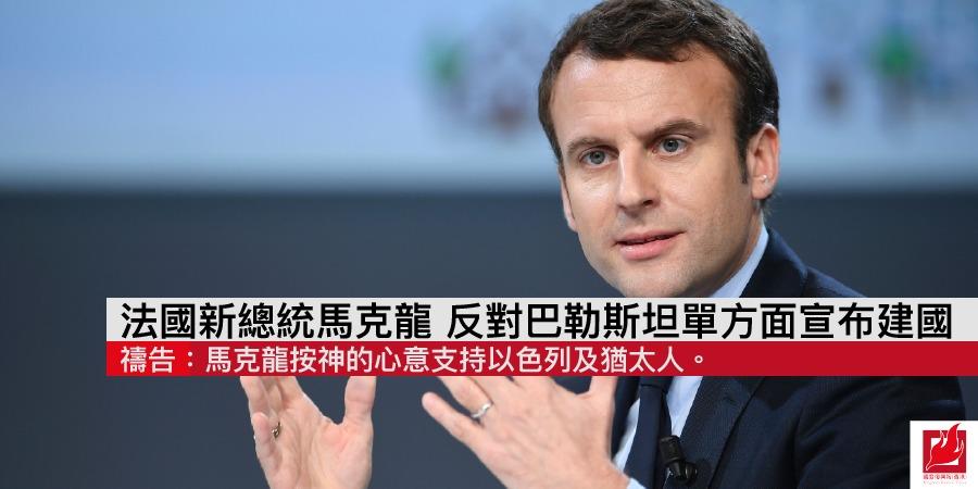 法國新總統馬克龍 反對巴勒斯坦單方面宣布建國