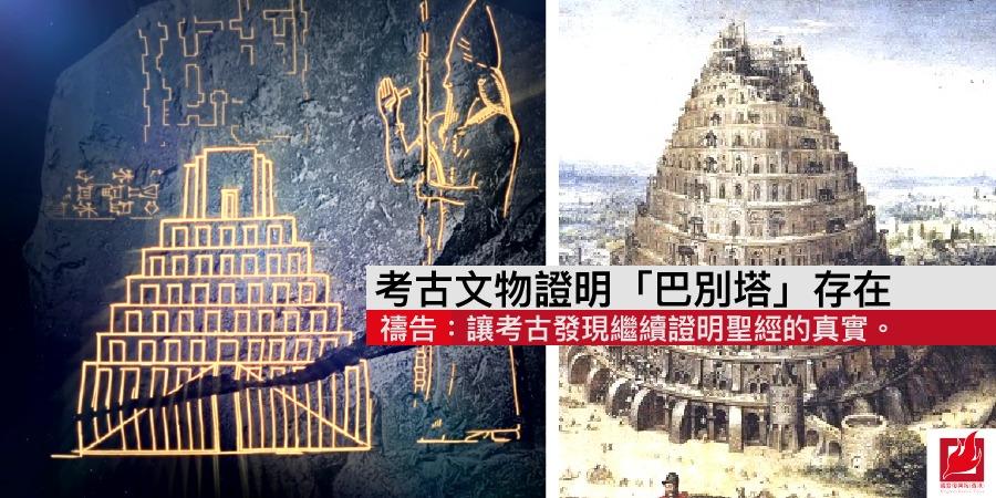 考古文物證明「巴別塔」存在