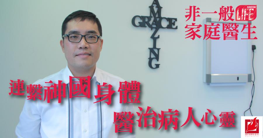 【Kingdom LIFE】非一般家庭醫生 連繫神國身體 醫治病人心靈