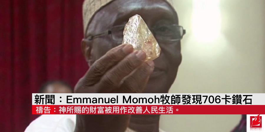 西非牧師發現706卡鑽石 無私奉獻給國家