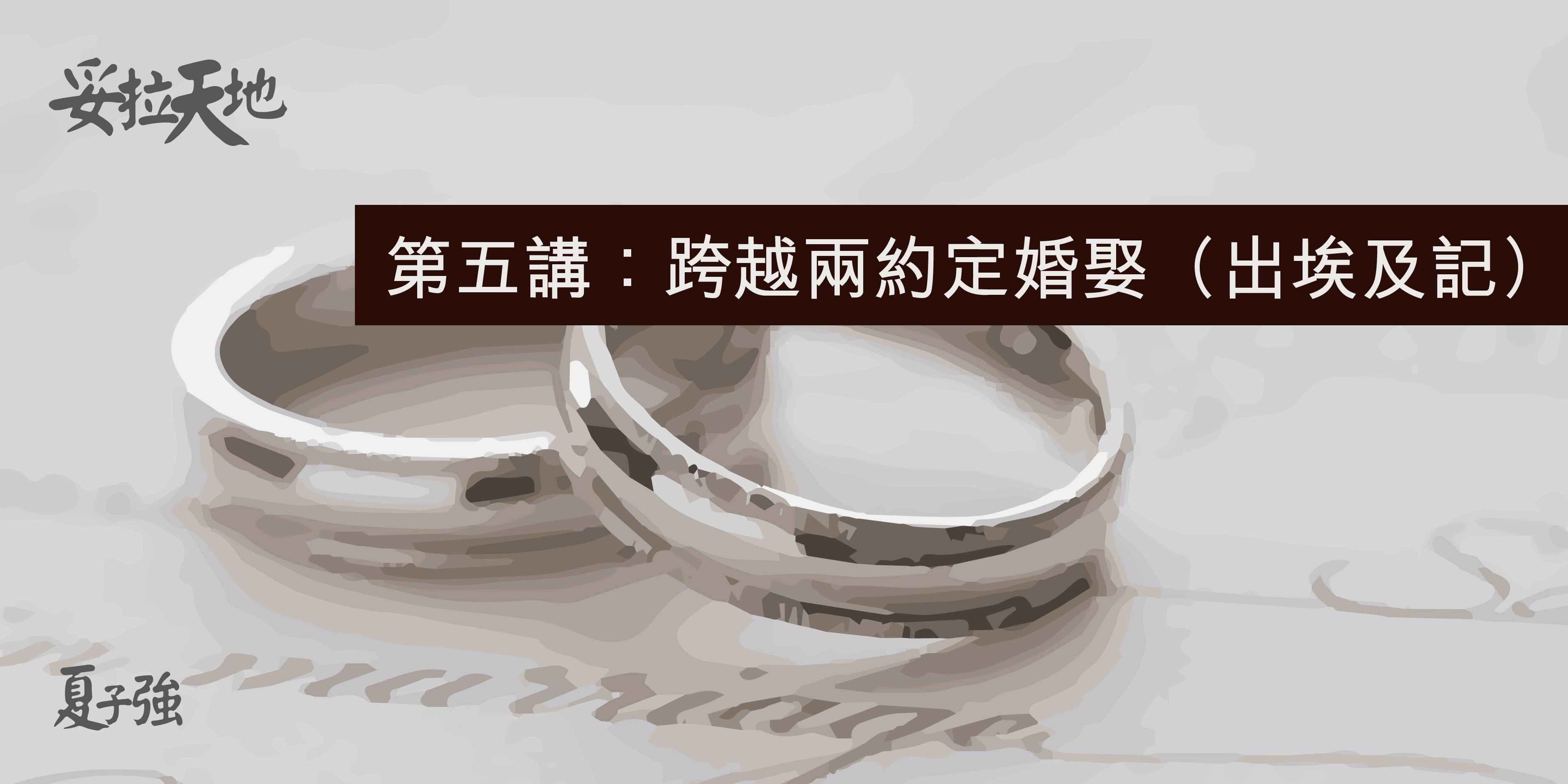 妥拉天地(五):跨越兩約定婚娶(出埃及記)