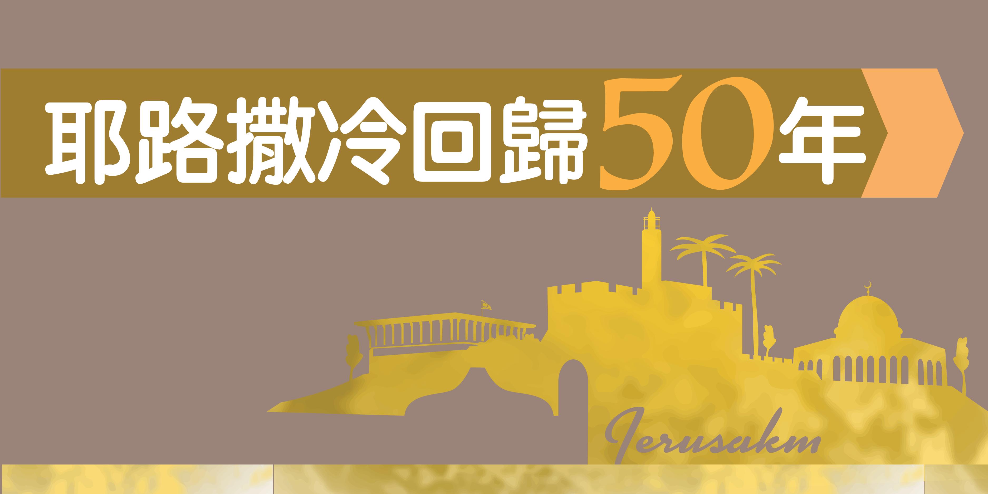 國度1分鐘(31) – 耶路撒冷回歸50年