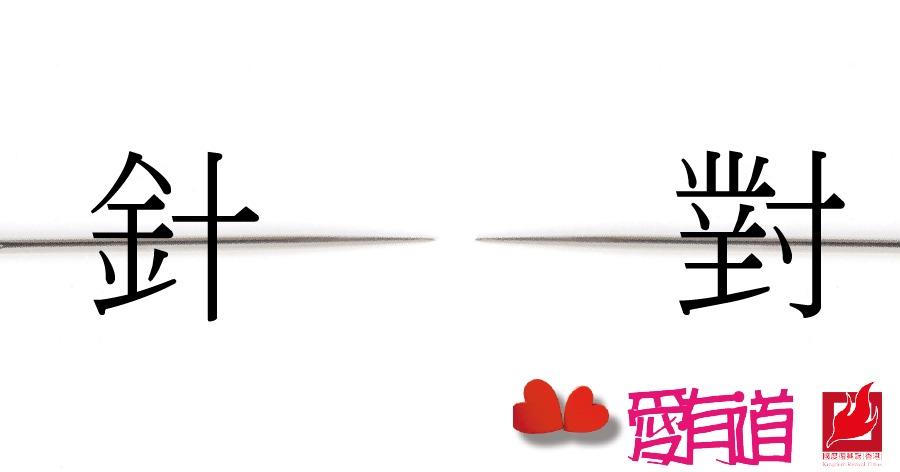 針對 -【愛有道】專欄