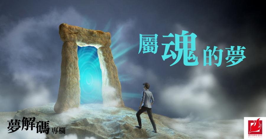 屬魂的夢 -【夢解碼】專欄