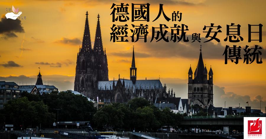 德國人的經濟成就與安息日傳統 -【文化守望者】專欄