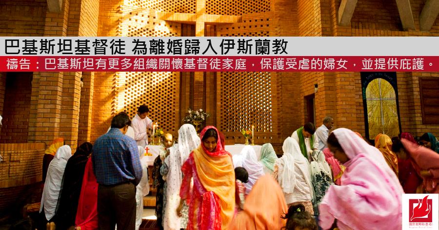 巴基斯坦基督徒 為離婚歸入伊斯蘭教