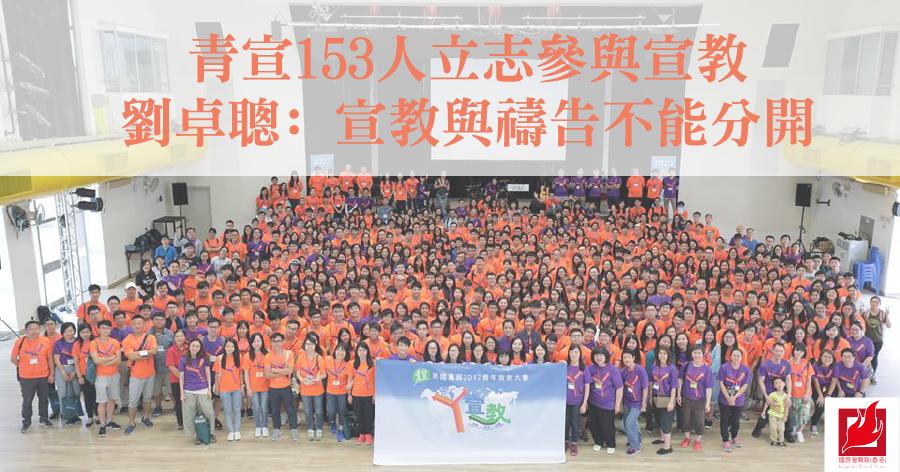 青宣153人立志參與宣教 劉卓聰﹕宣教與禱告不能分開