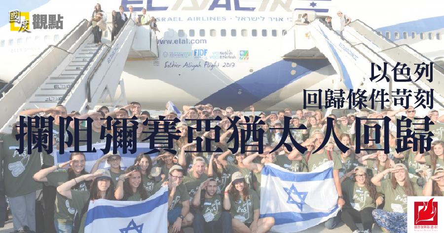 [國度觀點] 以色列回歸條件苛刻 攔阻彌賽亞猶太人回歸