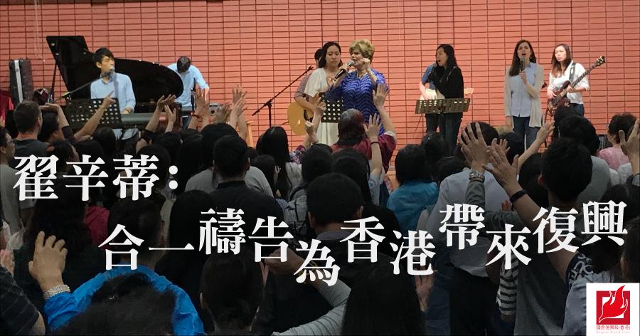 翟辛蒂﹕ 合一禱告為香港帶來復興