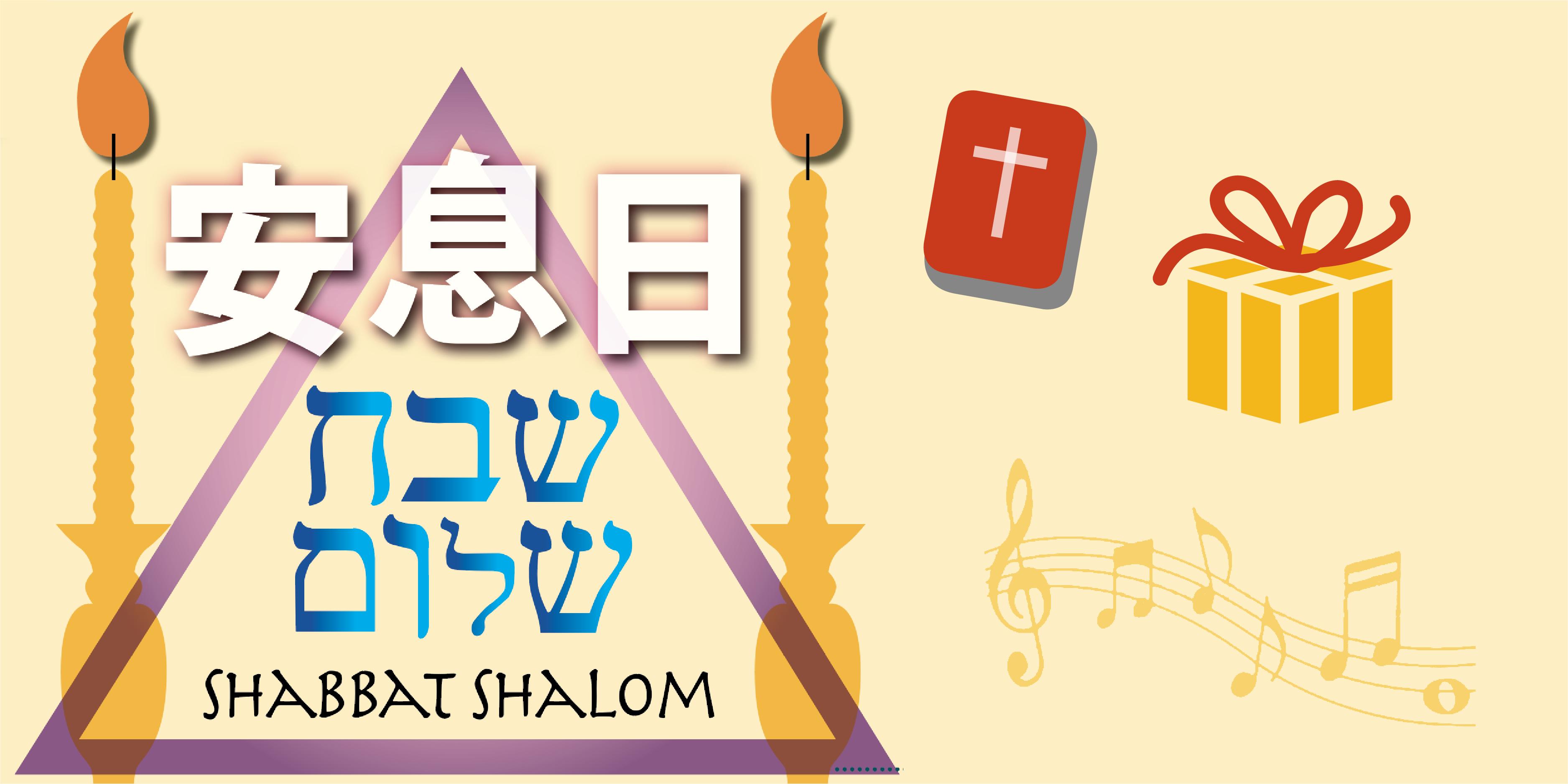 國度1分鐘(33) – 安息日 Sabbath