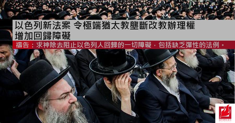 以色列新法案 令極端猶太教壟斷改教辦理權 增加回歸障礙