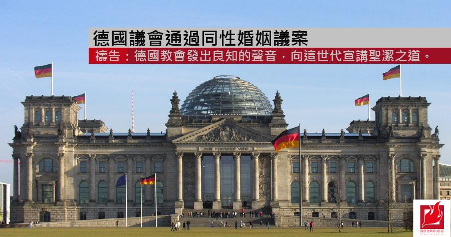 德國議會通過同性婚姻議案
