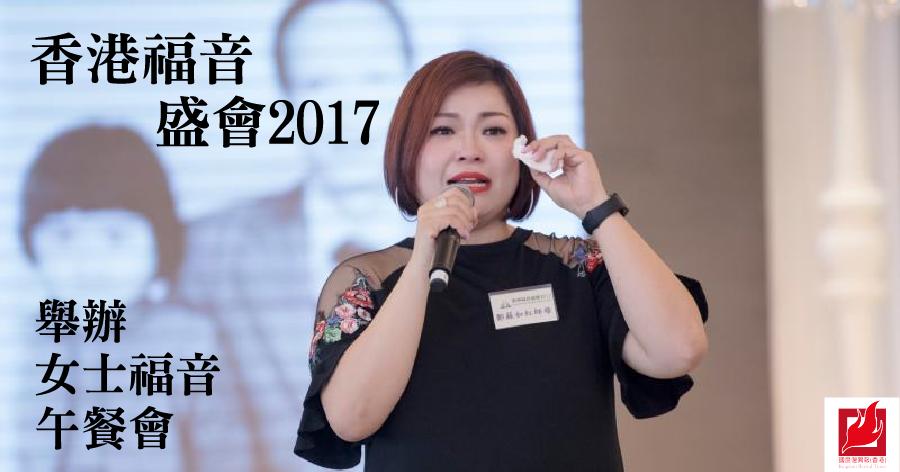 香港福音盛會2017 舉辦女士福音午餐會