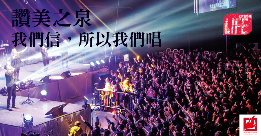 【Kingdom LIFE】讚美之泉 我們信 所以我們唱