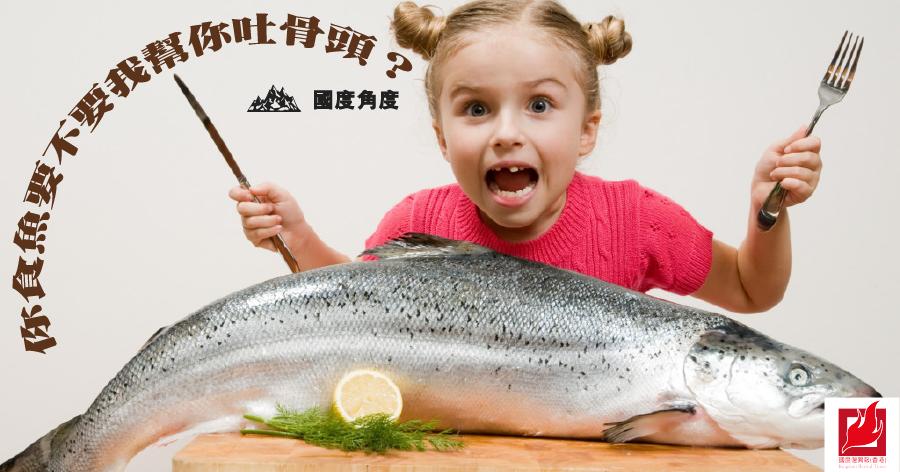 你食魚要不要我幫你吐骨頭?  -【國度角度】專欄