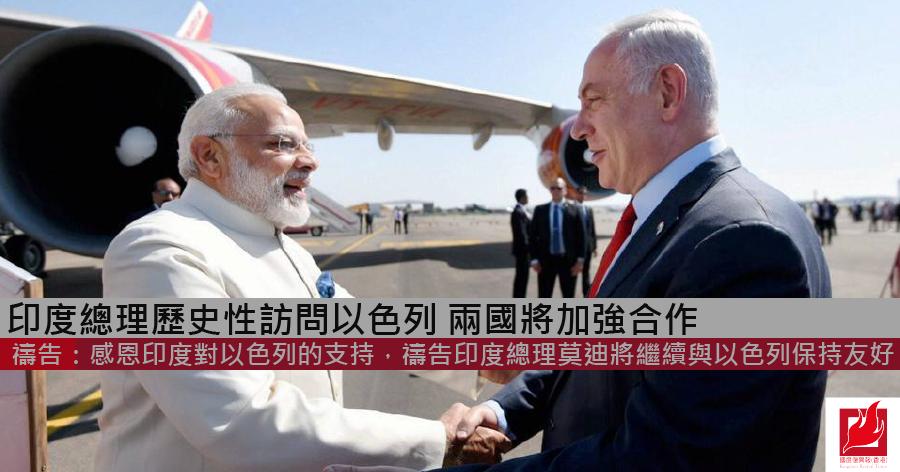 印度總理歷史性訪問以色列 兩國將加強合作
