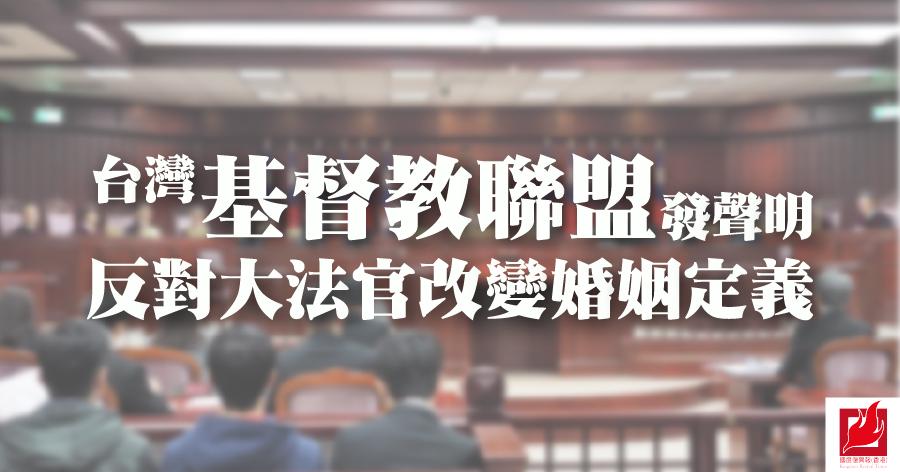 台灣基督教聯盟發聲明  反對大法官改變婚姻定義