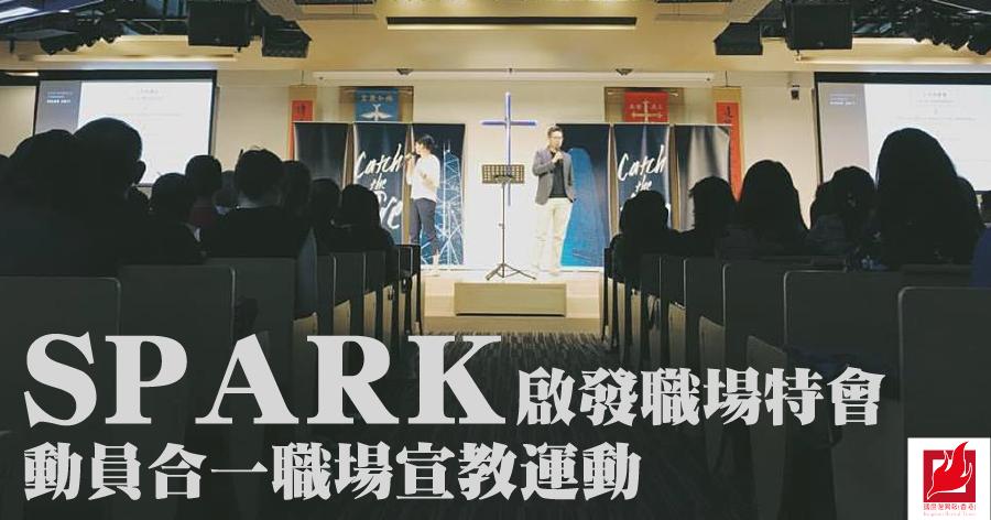 SPARK啟發職場特會   動員合一職場宣教運動