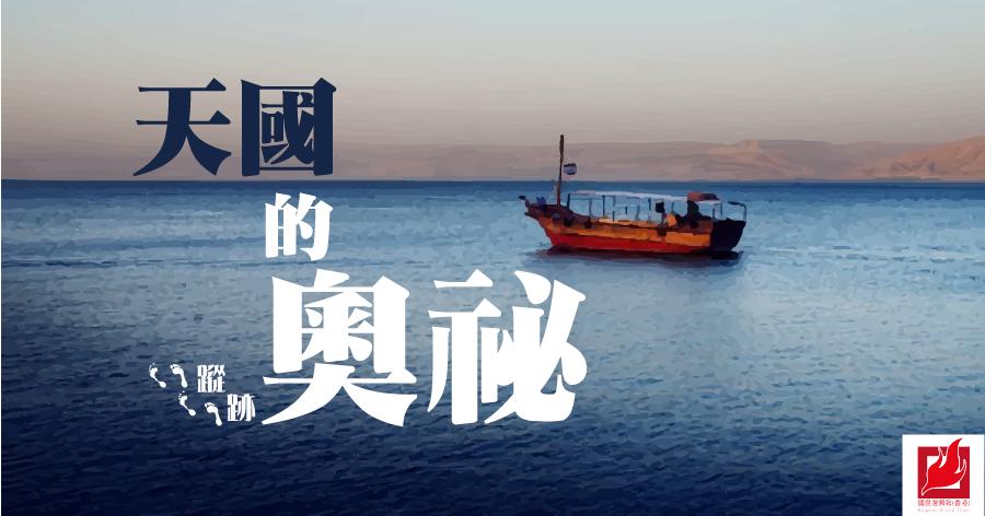 天國的奧祕 -【蹤跡】專欄