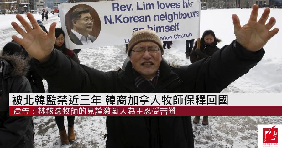 被北韓監禁近三年 韓裔加拿大牧師保釋回國