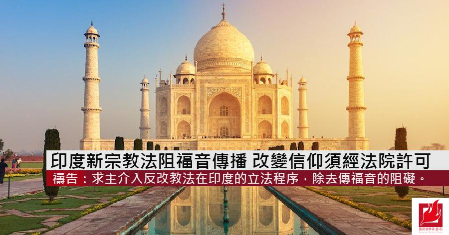 印度新宗教法阻福音傳播 改變信仰須經法院許可