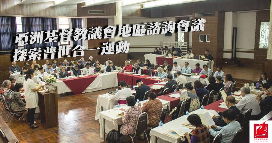 亞洲基督教議會地區諮詢會議 探索普世合一運動