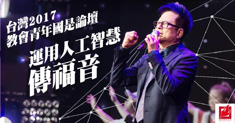 台灣2017教會青年國是論壇 運用人工智慧傳福音