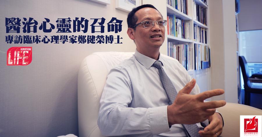 【Kingdom LIFE】醫治心靈的召命 專訪臨床心理學家鄭健榮博士