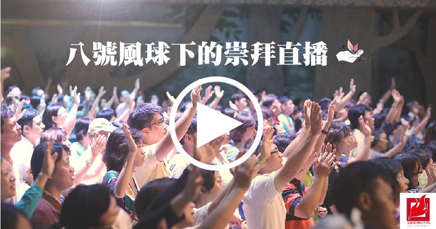八號風球下的崇拜直播 -【文化守望者】專欄