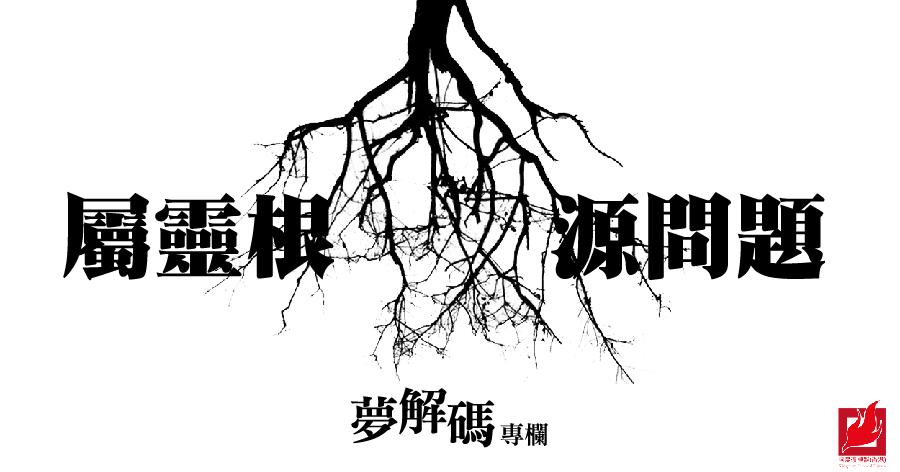 屬靈根源問題 -【夢解碼】專欄