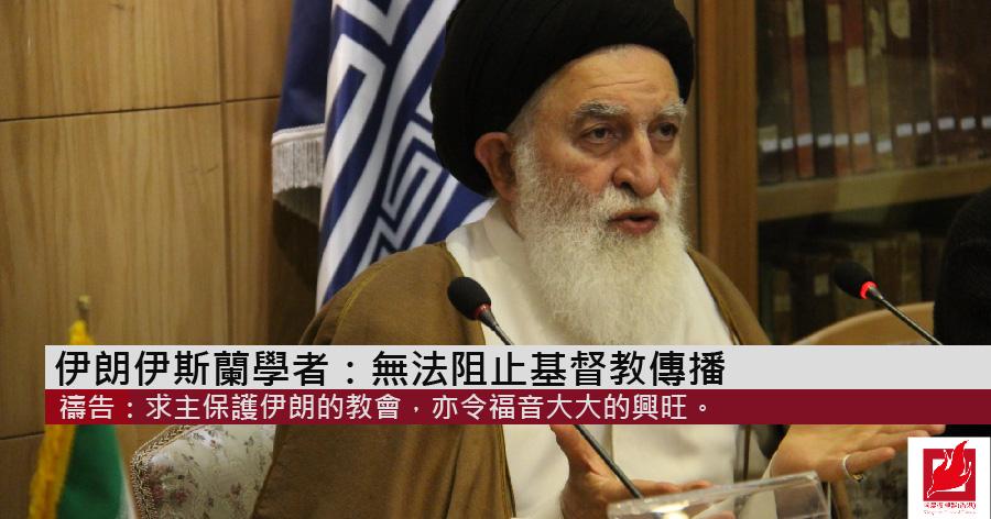 伊朗伊斯蘭學者:無法阻止基督教傳播