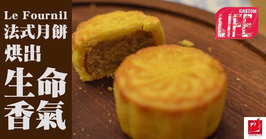 【Kingdom LIFE】法式月餅 烘出生命香氣