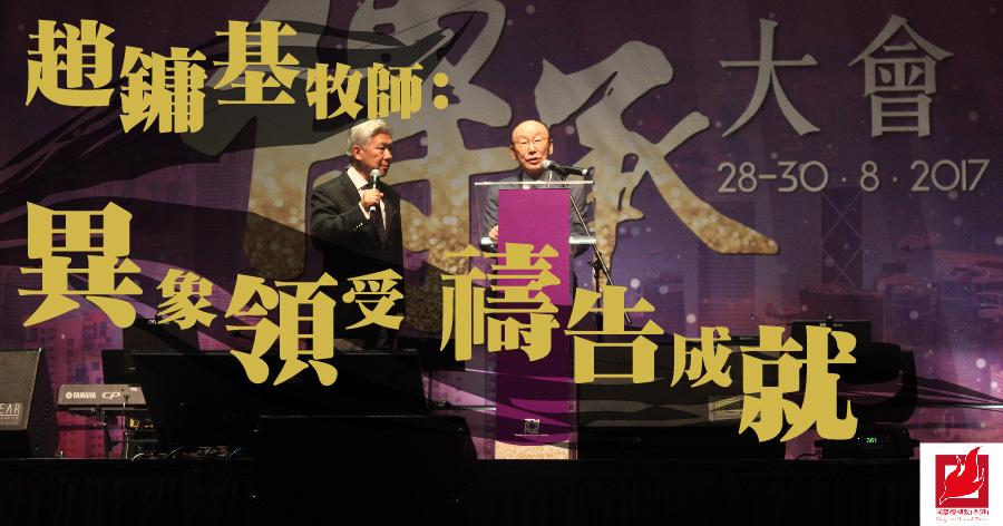 趙鏞基牧師:異象領受 禱告成就