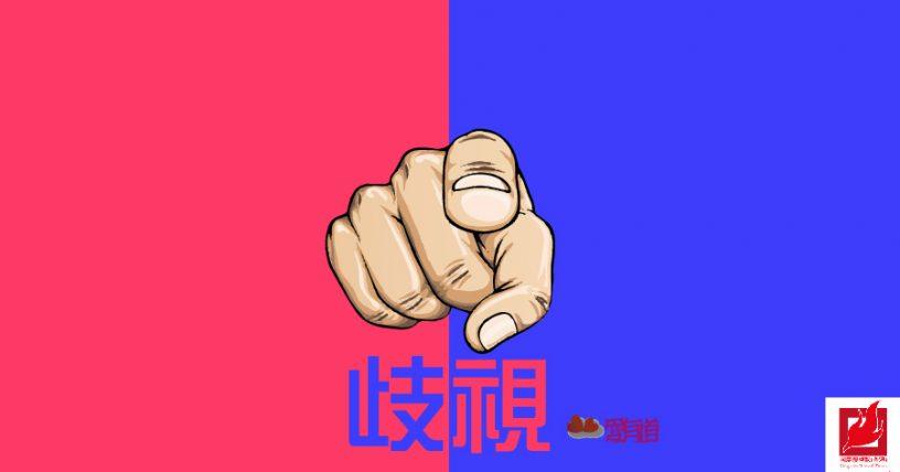 歧視 -【愛有道】專欄
