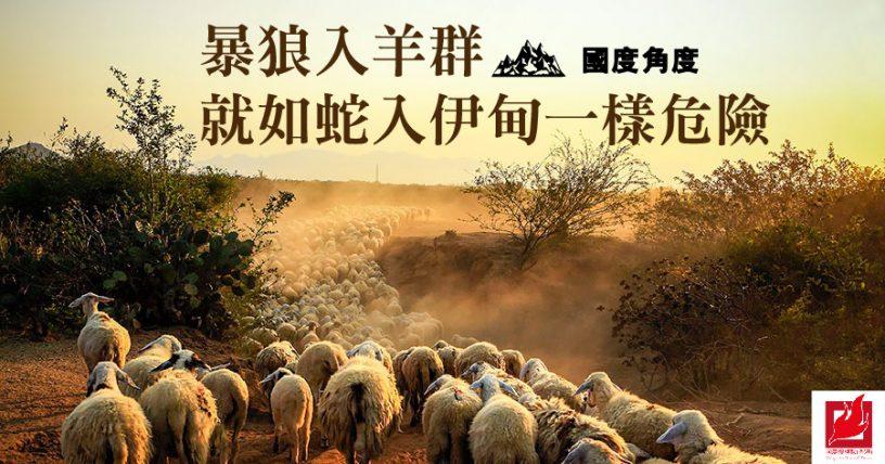 暴狼入羊群,就如蛇入伊甸一樣危險 -【國度角度】專欄