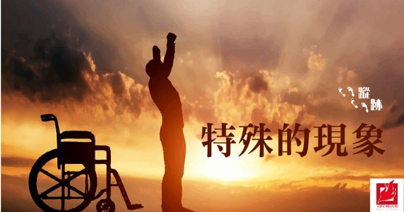 特殊的現象 -【蹤跡】專欄
