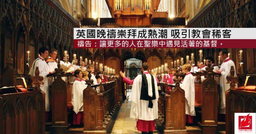 英國晚禱崇拜成熱潮 吸引教會稀客